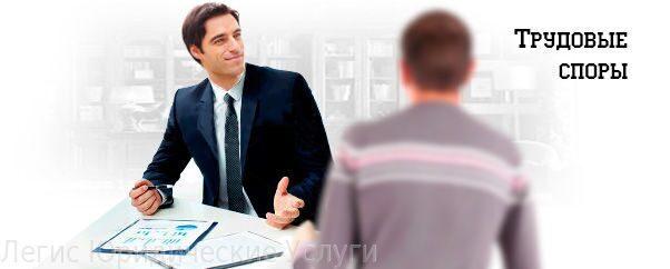 трудовые споры адвокат онлайн вдуматься