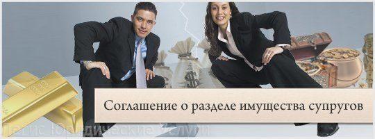 раздел доходов при разводе