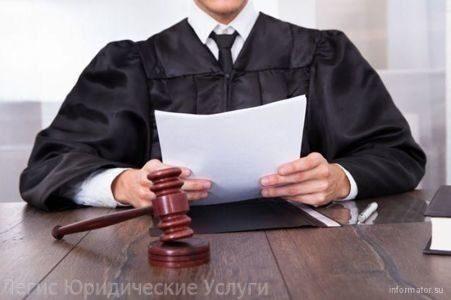 жилищные юристы подольск